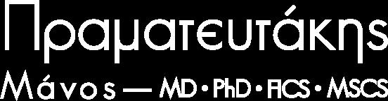 pramateftakis logo